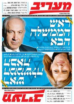 Maariv elecciones.jpg