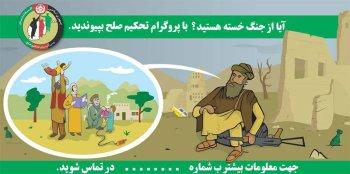 Panfleto por el desarme de las milicias