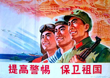 china poster.JPG