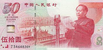 yuan mao.jpg